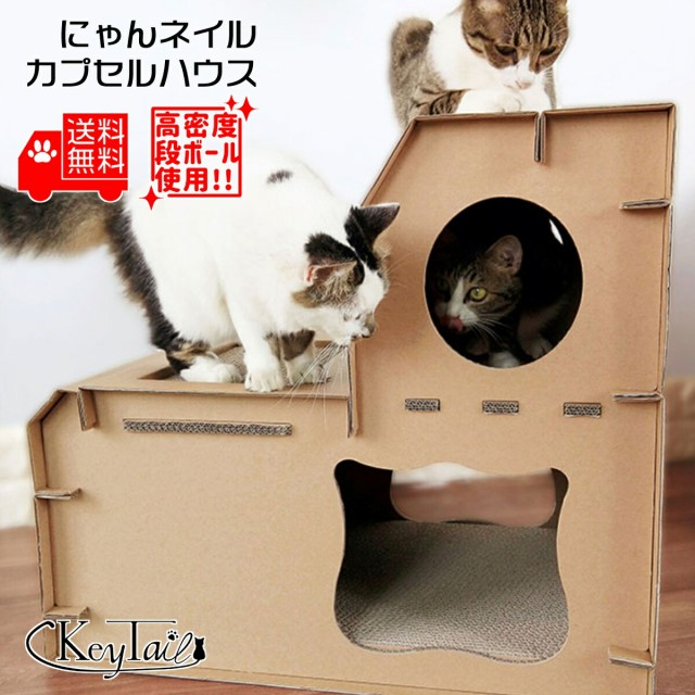 猫 タワー 遊び場 トンネル 爪とぎ ダンボール 爪研ぎ にゃんネイル カプセル ハウス おしゃれ 爪磨き キャット ネコの爪とぎ 猫の爪とぎ