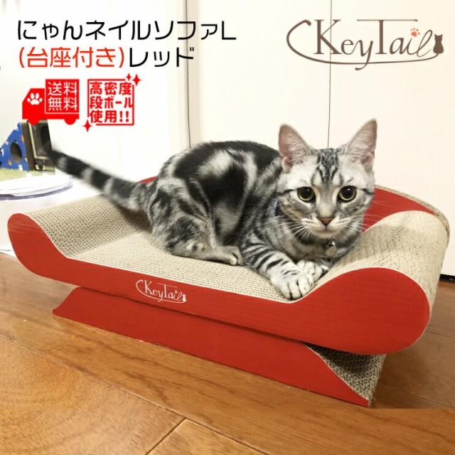 猫 ベッド ベット ダンボール つめとぎ 爪研ぎ ソファー L レッド(台座付き)おしゃれ おすすめ しつけ ハウス 対策 段ボール 壁 猫