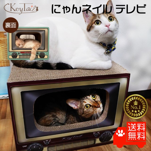 猫の爪とぎ 猫 爪とぎ つめとぎ ダンボール ハウス おしゃれ オシャレ つめみがき つめ磨き キーテイル にゃんネイル テレビ ネコ ハウ