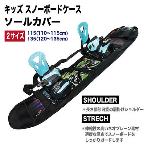 キッズ スノーボードケース ソールカバー エッヂガード 100〜135cm