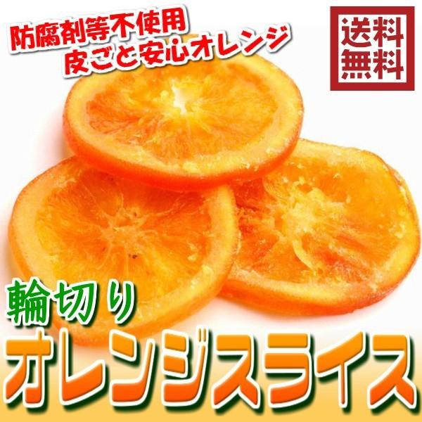 輪切りバレンシアオレンジスライス 5kg ドライみかん 送料無料 ドライフルーツ(オレンジスライス5kg)輪切り おやつ 装飾 オランジェ
