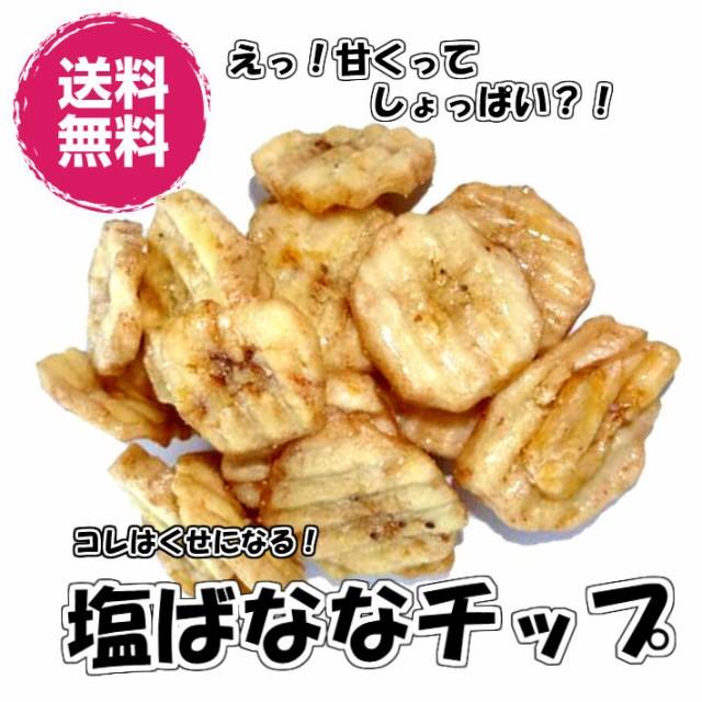 塩バナナチップス ココナッツオイル仕上げ 1.2kg/600gパックが2袋入り チップス 送料無料(塩ばなな600g×2P) 塩バナナ お菓子 塩味 チ