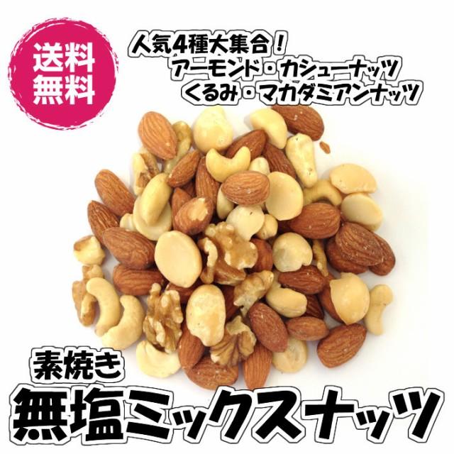 無塩・無油ミックスナッツ ロースト 2kg/1kgパックが2袋入り ナッツ 送料無料 (素焼ミックス1kg×2P) 無塩タイプ ミックスナッツ 業