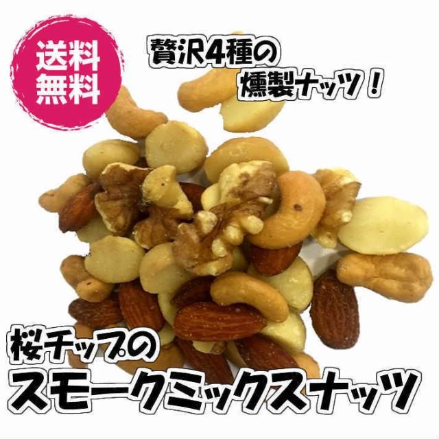 燻製ミックスナッツ 桜チップ使用 2kg/1kgパックが2袋入り スモーク ナッツ 送料無料(スモークミックス1kg×2P) 燻製 おつまみ チャッ