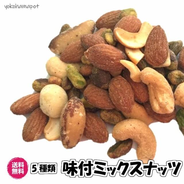 味付きミックスナッツ 塩味 2kg/1kgパックが2袋入り ナッツ 送料無料 (味付ミックス1kg×2P) プレミアム5種 つまみ お通し bar ジッパ