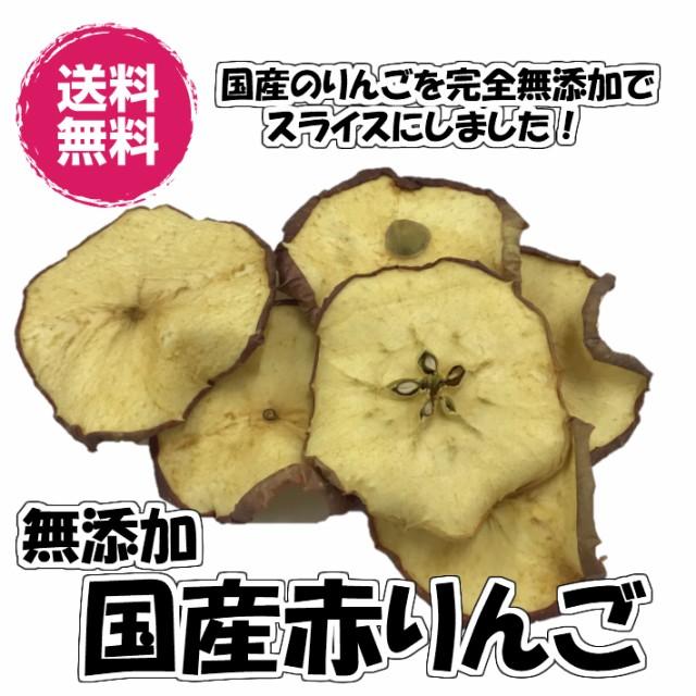 無添加りんご 赤りんご 砂糖不使用 40g/20gパックが2袋入り ドライフルーツ 送料無料 国産 (赤りんご20g×2P FSY)お試し りんご リン