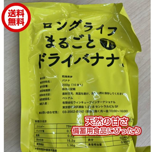 無添加 ロングライフ まるごと ドライバナナ 200g袋×2P(ロングライフドライバナナ10本入×2P) 備蓄保存食 防災グッズ 防災セット 備