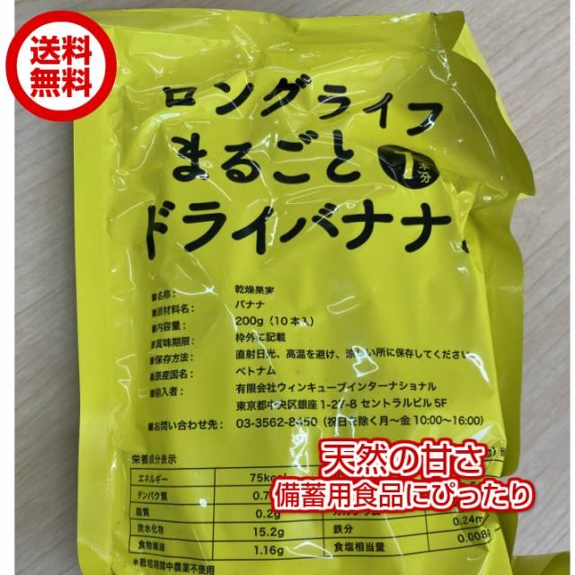 無添加 ロングライフ まるごと ドライバナナ 200g袋×10P(ロングライフドライバナナ10本入×10P) 備蓄保存食 防災グッズ 防災セット