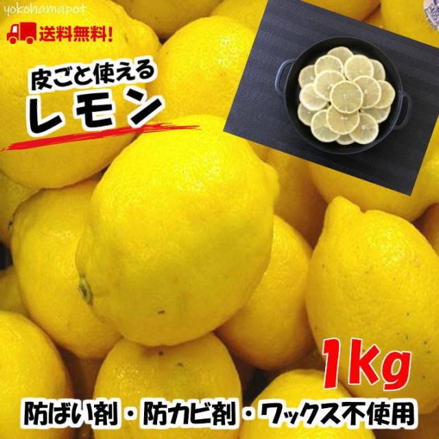 皮ごと使える(防ばい剤不使用 輸入レモン 5kg サイズ込 約30〜55個 クール 便)防腐剤・ワックス不使用 レモン サイズ込 青果 送料無