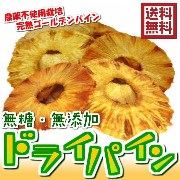 無添加ゴールデンパインのドライパイン 400gドライフルーツ 送料無料 砂糖不使用 自然の甘さ 輪切り (Gパイン400g)砂糖不使用 チャッ