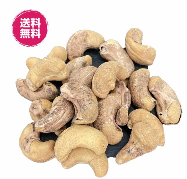 皮付き燻製カシューナッツ塩味 80g×2P(燻製カシューナッツ塩味×2P) 送料無料 燻製 カシューナッツ おつまみ おやつ