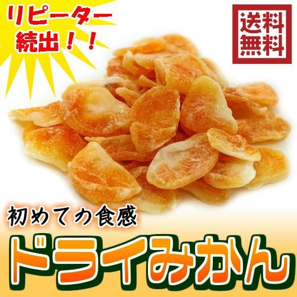 温州みかんのドライオレンジ 5kg/1kgパックが5袋入り ドライフルーツ 半生タイプ 送料無料 房ごとドライ(みかん1kg×5P) 業務用 お買