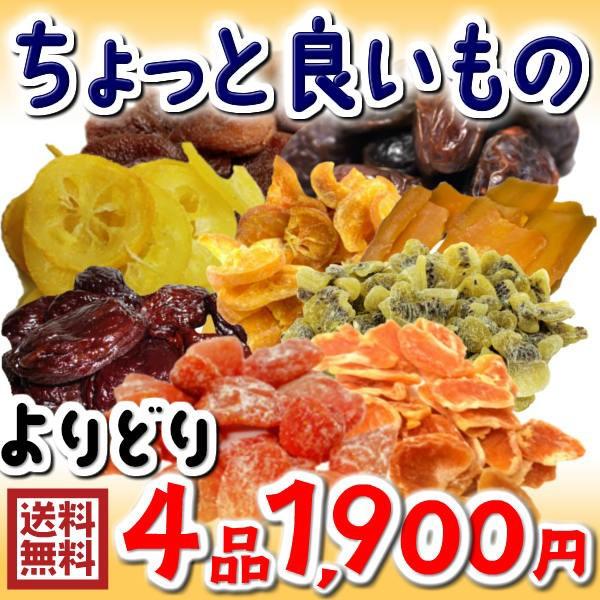送料無料 ちょっと良いもの4品1900円 ドライフルーツ   国産・無添加・ハラール商品など よりどり