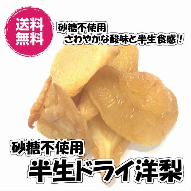砂糖不使用 ドライペアー 洋梨 1kg 送料無料 梨 なし 種抜き 無糖(洋梨1kg)ドライフルーツ 無着色 チャック袋 半生 ジューシー 南アフ