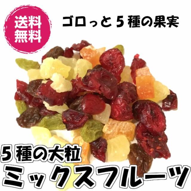 5種のドライフルーツミックス 大粒タイプ 2kg/500gパックが4袋入り 送料無料(大粒ミックス500g×4P) ドライフルーツ ミックスフルーツ