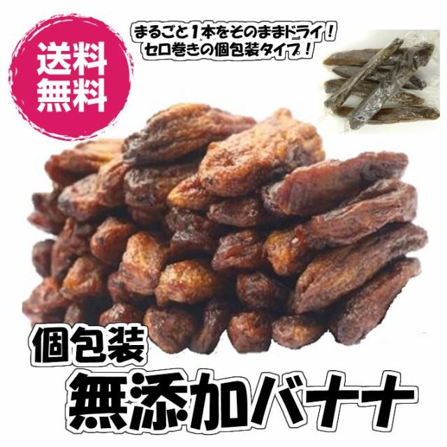 無添加個包装ドライバナナ セロ巻 1kg 送料無料 ばなな 砂糖不使用 食品添加物不使用 (個包装バナナ1kg)チャック袋