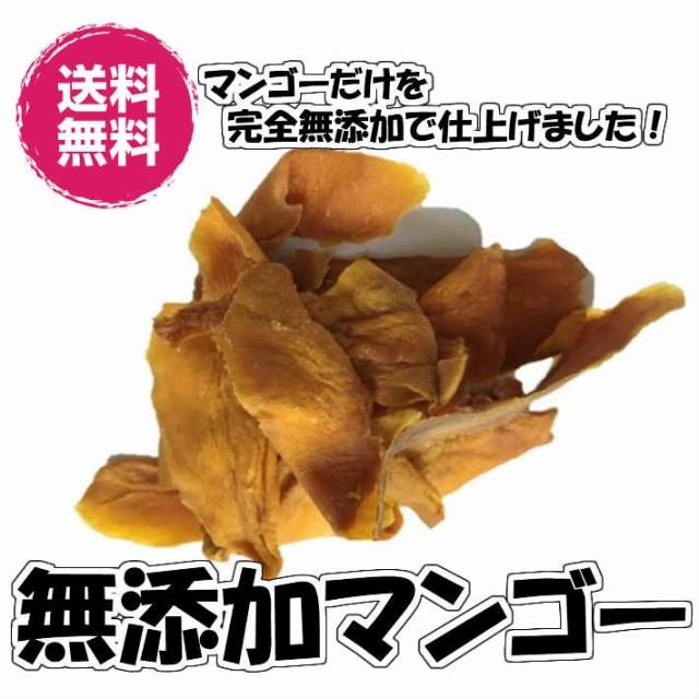 無添加マンゴー 500g ドライフルーツ 砂糖不使用 マンゴー 送料無料 チャック袋 (無マンゴー500g)フォンダンウォーター 食品添加物不使