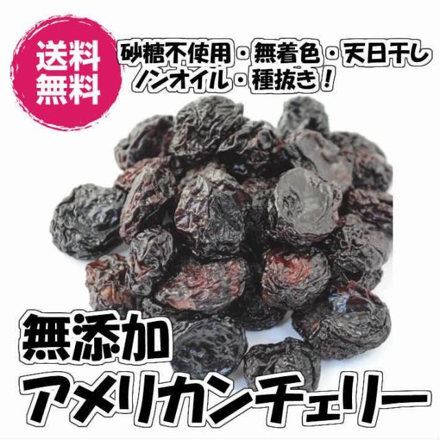 無添加アメリカンチェリー 1kg ドライフルーツ 種抜き アメリカ産 砂糖不使用 送料無料 チャック袋 (アメチェ1kg) 1kg 種無し 業