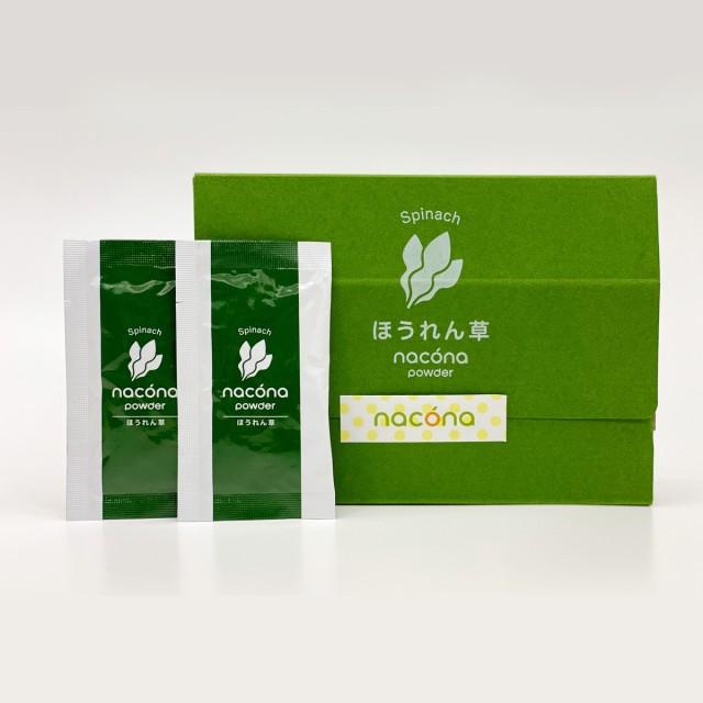 naconaパウダー ほうれん草 10包入り ちょい足し野菜 野菜パウダー(溶けやすい顆粒タイプ) 離乳食初期から使える 添加物不使用