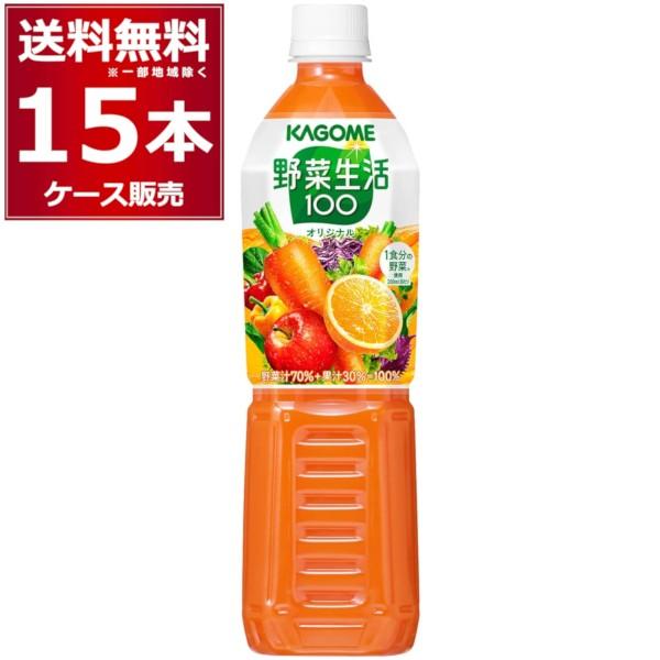 トマトジュース 野菜ジュース カゴメ 野菜生活100 オリジナル ペットボトル 720ml×15本(1ケース) [送料無料※一部地域は除く]