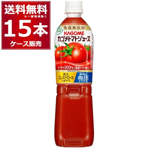 トマトジュース 野菜ジュース カゴメ トマトジュース 食塩無添加 ペットボトル 720ml×15本(1ケース) [送料無料※一部地域は除く]