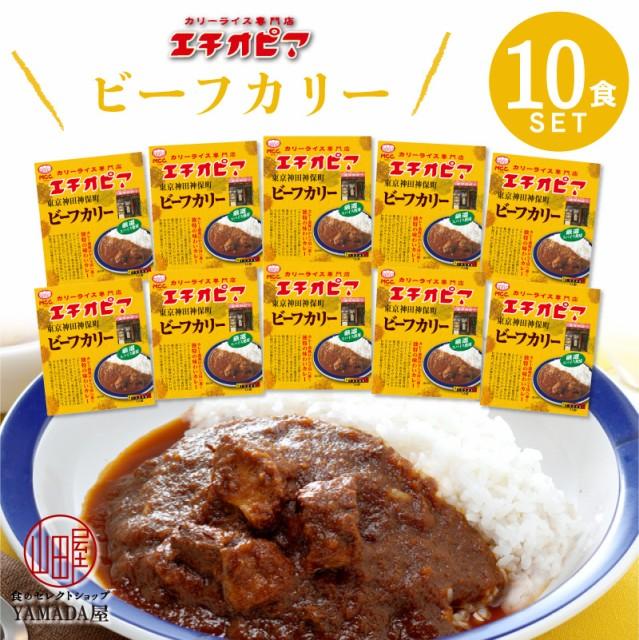 MCC食品 レトルトカレー 【 エチオピア ビーフカリー 】 10食セット 牛肉 スパイス 本格的 レトルト食品 ギフト 送料無料