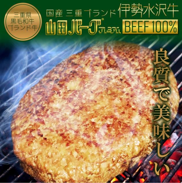 国産 ハンバーグ 伊勢水沢牛 高級 山田バーグ プレミアム 1 350g 大きい BIG サイズ 美味しい 大容量 安心・安全 ISO導入工場生産 BBQ バ