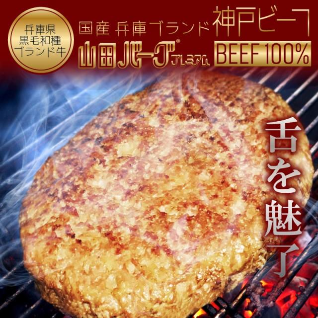 高級 国産 神戸牛 ハンバーグ 山田バーグ プレミアム 1 350g 大きい BIG サイズ 美味しい 大容量 安心・安全 ISO導入工場生産 BBQ バーベ
