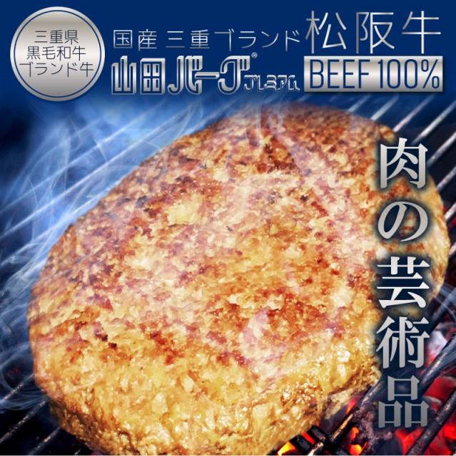 高級 国産 松阪牛 ハンバーグ 山田バーグ プレミアム 1 350g 大きい BIG サイズ 美味しい BBQ バーベキュー 冷凍 お取り寄せグルメ