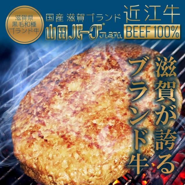 高級 国産 近江牛 ハンバーグ 山田バーグ プレミアム 1 350g 大きい BIG サイズ 美味しい 大容量 安心・安全 ISO導入工場生産 BBQ バーベ