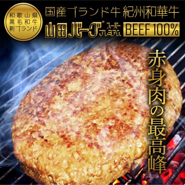 高級 国産 ハンバーグ 紀州和華牛 山田バーグ 1 350g 大きい BIG サイズ 美味しい 大容量 安心・安全 ISO導入工場生産 BBQ バーベキュー