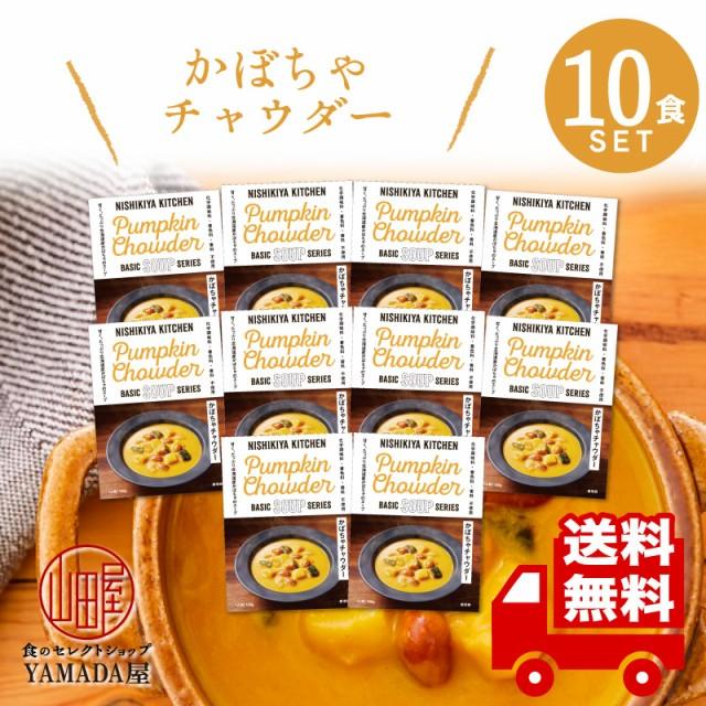 にしきや レトルト スープ 【 かぼちゃチャウダー 】 10食セット 高級 無添加 レトルト食品 国産 ギフト 非常食 送料無料