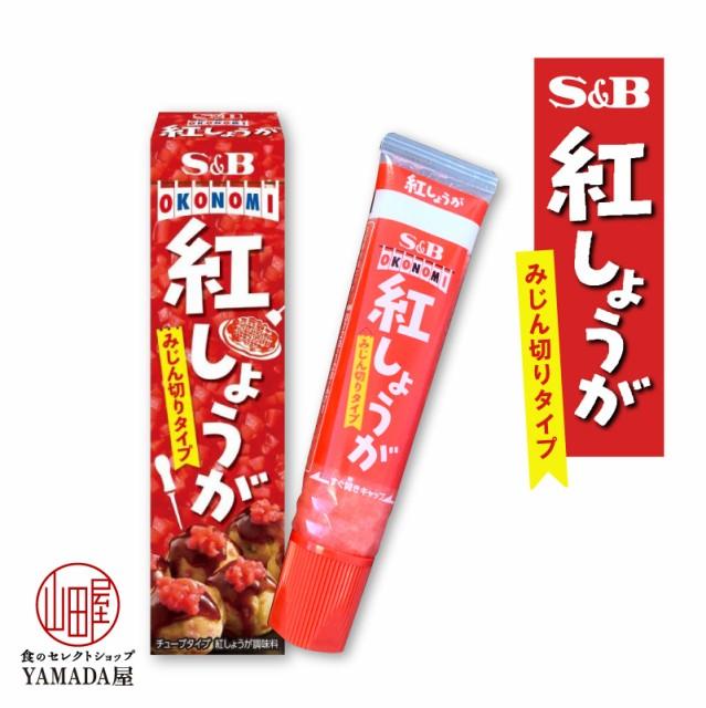 紅しょうが 38g 1個 チューブ エスビー 調味料 生姜 ショウガ 紅生姜 SB S B ヱスビー食品 粘体 ねり S&B