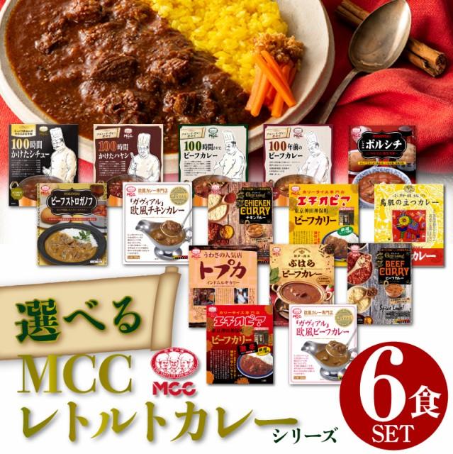 【選べる6食セット】 カレー 詰め合わせ MCC レトルトカレー MCC食品 豪華 珍しい 化学調味料不使用 激辛 辛口 国産 ギフト 非常食