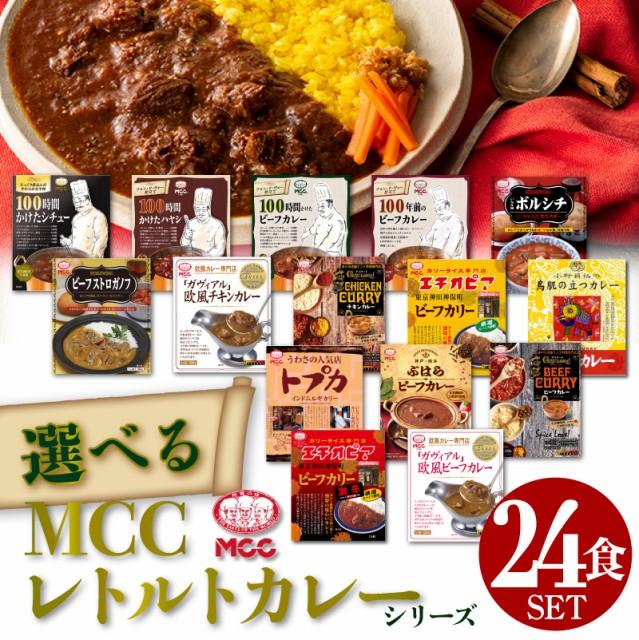 【選べる24食セット】 カレー 詰め合わせ MCC食品 カレーレトルト 送料無料 激辛 辛口 MCC食品 化学調味料不使用 国産 ギフト 非常食