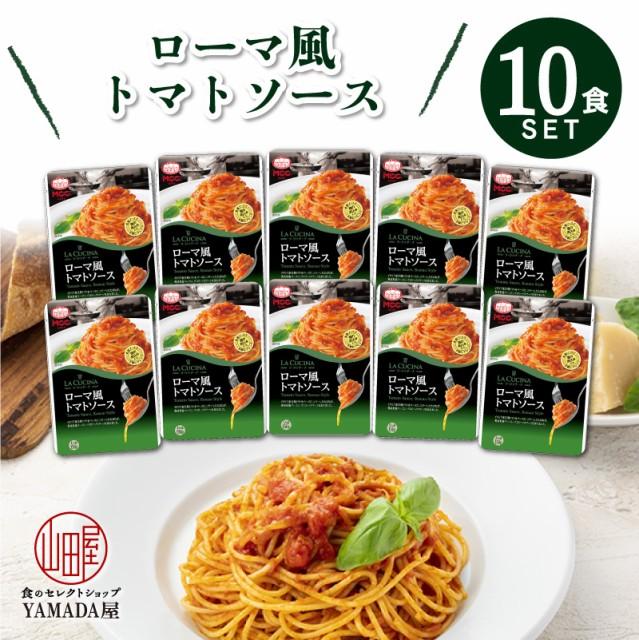 MCC食品 パスタソース 【 ローマ風トマトソース 】 10食セット パスタ 魚介 本格的 こだわり レトルト食品 ギフト 非常食 贈り物