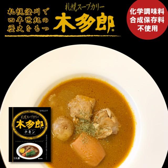 木多郎 チキン スープカレー 310g レトルト カレー 北海道 札幌 本格 高級 ギフト 化学調味料 合成保存料 不使用 タンゼン