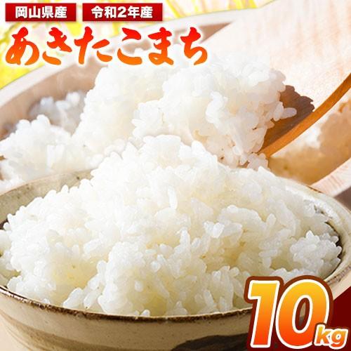 岡山県産 あきたこまち 10kg 送料無料 白米 こめ 令和2年産 3-7営業日以内に出荷 土日祝除く
