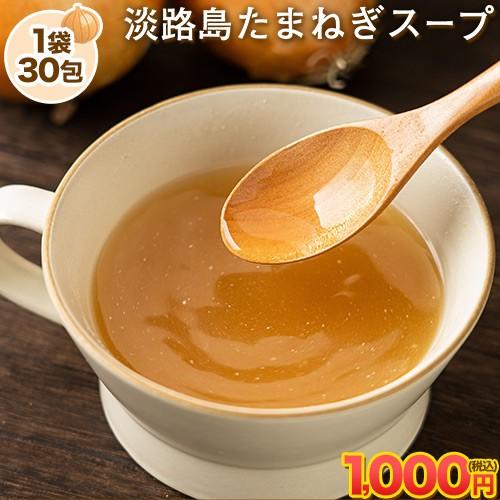 淡路島たまねぎスープ たっぷり30包 送料無料 1000円 ポッキリ 玉ねぎ 即席 3-7営業日以内に出荷 土日祝除く