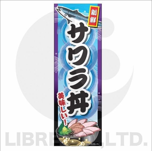 のぼり旗 サワラ丼/さわら丼/どんぶり 180×60cm A柄 A-137