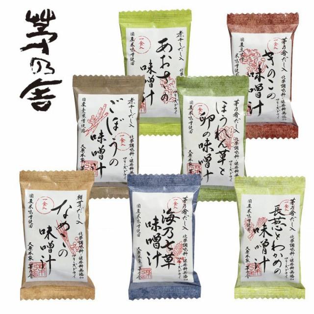 【お中元 熨斗対応】 かやのや 茅乃舎 味噌汁 20食セット フリーズドライ インスタント ギフト 贈答用 お取り寄せ のし 熨斗 送料無料 お