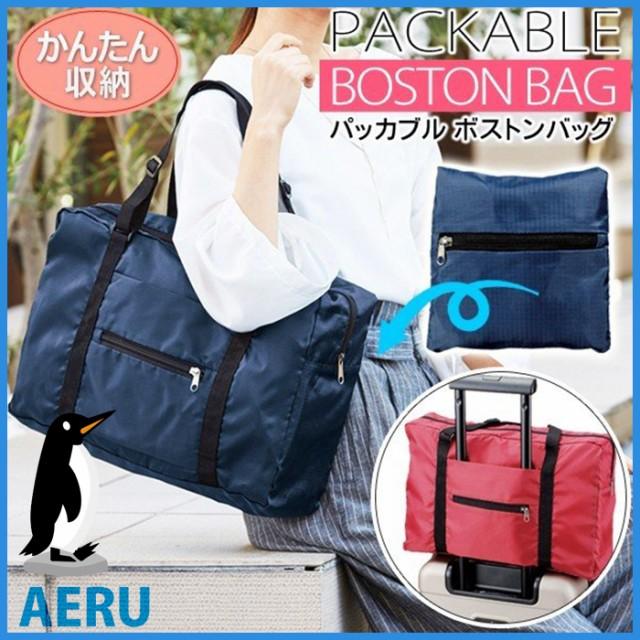 ボストンバッグ おしゃれ 軽い 安い 大容量 バッグ パッカブル バック かばん カバン 鞄 サブバッグ サブ 旅行 出張 エコバッグ 買い物