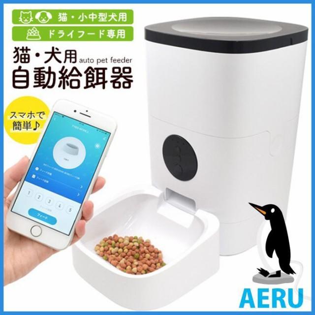 餌 自動 給餌器 犬 猫 給餌機 自動餌やり機 タイマー アプリ 遠隔操作 音声録音機能 オートペットフィーダー ドッグ ペット キャット フ