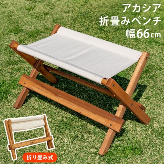 折りたたみ ベンチ 木製 アウトドア チェア おしゃれ 屋外 椅子 キャンプ 室内 ベランダ 子供 飾り台 リビング コンパクト ガーデンベン