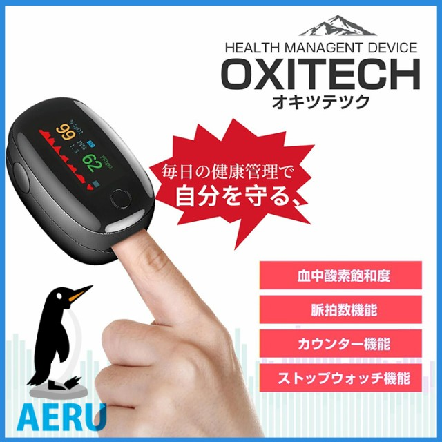 血中酸素濃度測定器 日本 測定器 正常値 年齢 血中酸素濃度計 高齢者 血中酸素 自宅療養 PI値 脈拍計 在宅療養 心拍計 非医療機器
