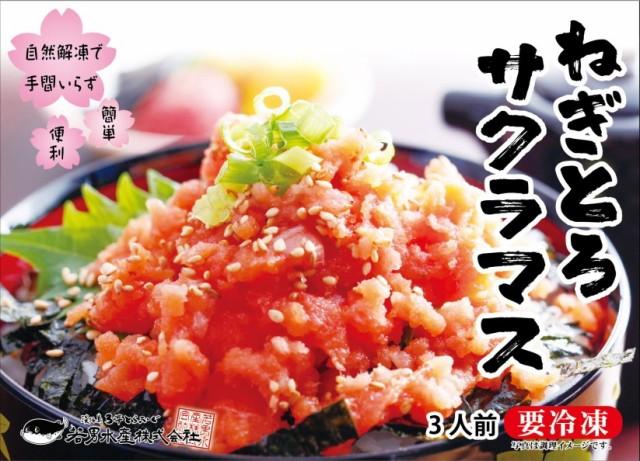 極上とろける食感!ねぎとろサクラマス 冷凍(80g×3袋)淡路島サクラマス 若男水産