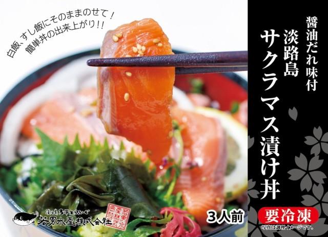 極上とろける食感!淡路島サクラマス 漬け丼 冷凍(70g×3袋)若男水産