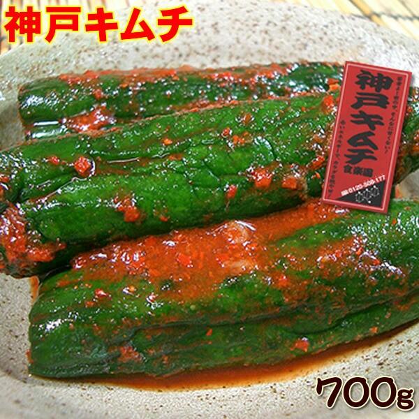 【神戸キムチ】 ちまたで噂の絶品味 きゅうりキムチ(オイキムチ)約700g【業務用】