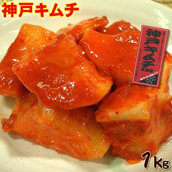【神戸キムチ】ちまたで噂の絶品味 大根キムチ(カクテキ)約1kg【業務用】