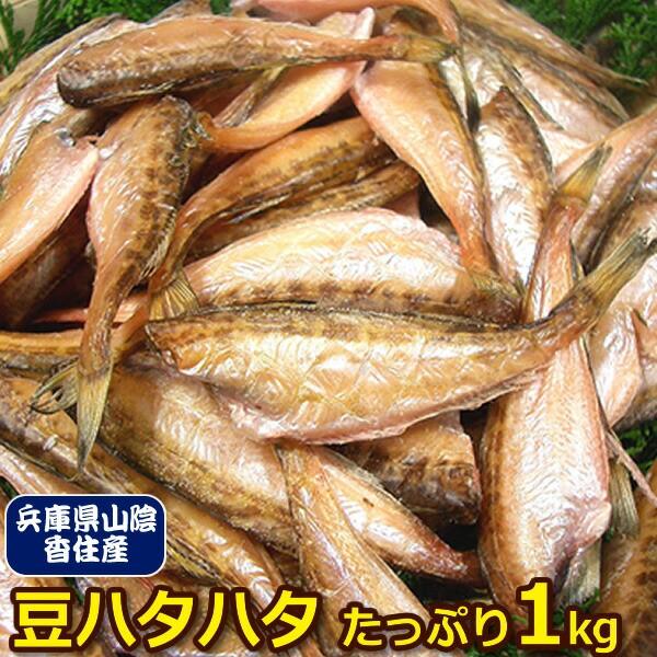 兵庫香住産 豆ハタハタ 1kg ほっこり 旨い はたはた 業務用 干物